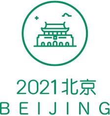 2021北京