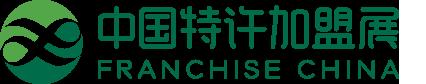 中国特许加盟展官网