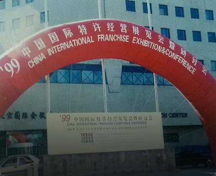 中国特许加盟展-1999年展会实拍