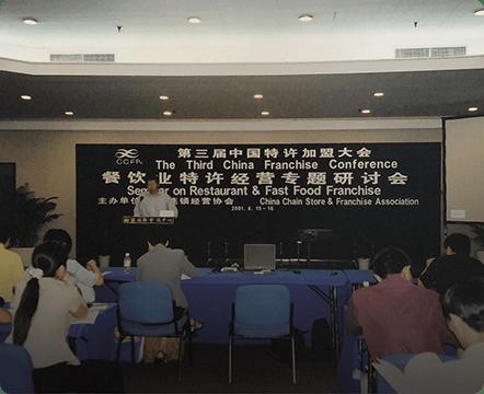 中国特许加盟展-2001年展会实拍