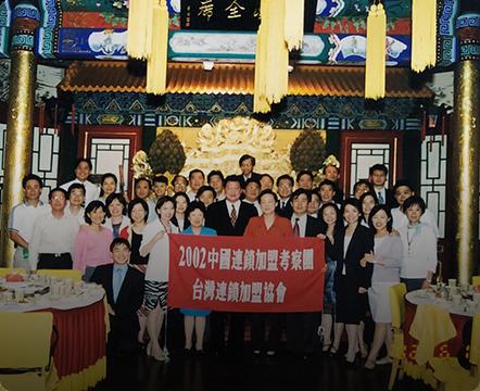 中国特许加盟展-2002年展会实拍
