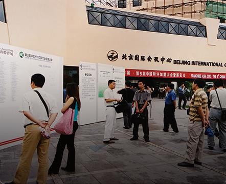 中国特许加盟展-2003年展会实拍