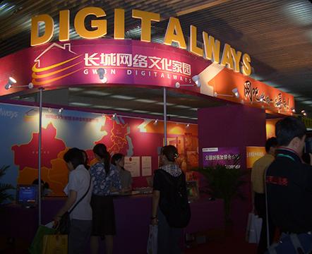 中国特许加盟展-2004年展会实拍