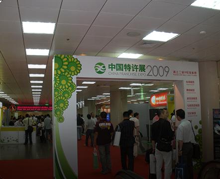 中国特许加盟展-2009年展会实拍
