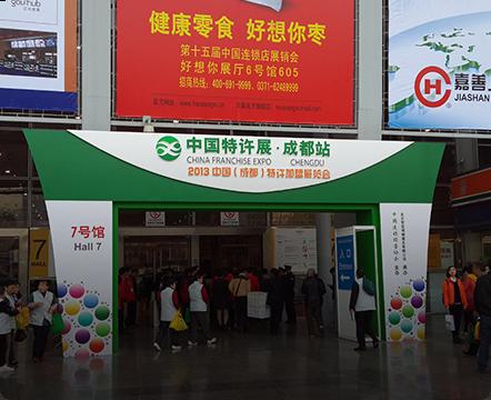 中国特许加盟展-2013年展会实拍