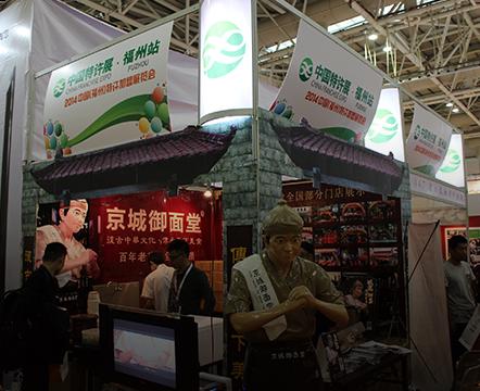 中国特许加盟展-2014年展会实拍