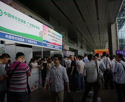 中国特许加盟展-2016年展会实拍