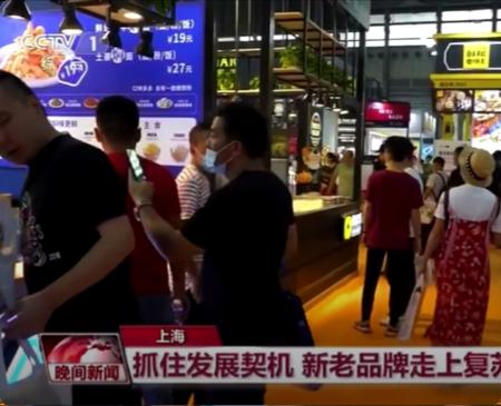 中国特许加盟展-2020年展会实拍